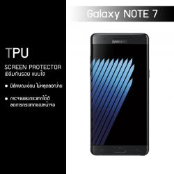 ฟิล์มกันรอย Samsung Galaxy Note FE ฟิล์มกันรอยแบบใส (วัสดุ TPU)