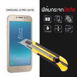 กระจกนิรภัย-กันรอย ( Samsung Galaxy J2 Pro (2018) ) ขอบลบคม 2.5D