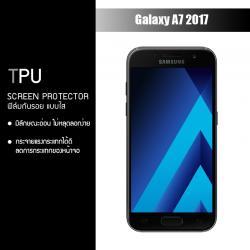 ฟิล์มกันรอย Samsung Galaxy A7 (2017) แบบใส (วัสดุ TPU) (ไม่เต็มจอ)