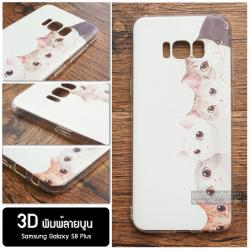 เคส Samsung Galaxy S8 Plus เคสนิ่ม TPU พิมพ์ลาย 3D แบบที่ 3