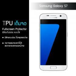 (แบบเต็มจอ) ฟิล์มกันรอย Samsung Galaxy S7 แบบใส (วัสดุ TPU) *** โปรดดูการลอกฟิล์มในรายละเอียดสินค้า***