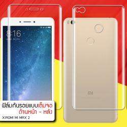 (แพ็คคู่) ฟิล์มกันรอย Xiaomi Mi Max 2 แบบใส (เต็มจอ) วัสดุ TPU (ด้านหน้า - หลัง)