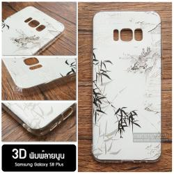 เคส Samsung Galaxy S8 Plus เคสนิ่ม TPU พิมพ์ลาย 3D แบบที่ 1