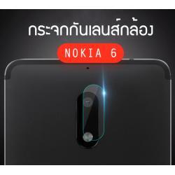 (ราคาแลกซื้อ เฉพาะลูกค้าที่สั่งเคสหรือฟิล์มกระจกหน้าจอ ภายในออเดอร์เดียวกัน) กระจกนิรภัยกันเลนส์กล้อง Nokia 6
