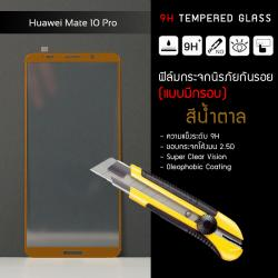 (มีกรอบ) กระจกนิรภัย-กันรอยแบบพิเศษ Huawei Mate 10 Pro ความทนทานระดับ 9H สีน้ำตาล