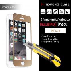 """(มีกรอบ) กระจกนิรภัย-กันรอยแบบพิเศษ ขอบมน 2.5D (iPhone 6 Plus 5.5"""" นิ้ว) ความทนทานระดับ 9H สีทอง"""