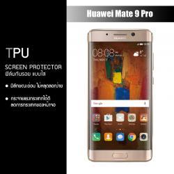 ฟิล์มกันรอย Huawei Mate 9 Pro แบบใส (วัสดุ TPU)