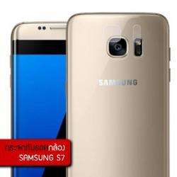 (ราคาแลกซื้อ เฉพาะลูกค้าที่สั่งเคสหรือฟิล์มกระจกหน้าจอ ภายในออเดอร์เดียวกัน) กระจกนิรภัยกันเลนส์กล้อง Samsung Galaxy S7