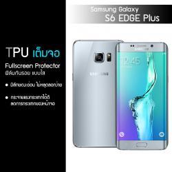 (แบบเต็มจอ) ฟิล์มกันรอย Samsung Galaxy S6 Edge Plus ฟิล์มกันรอยแบบใส (วัสดุ TPU) *** โปรดดูการลอกฟิล์มในรายละเอียดสินค้า***