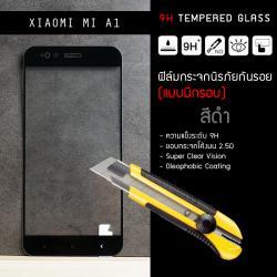 (มีกรอบ) กระจกนิรภัย-กันรอยแบบพิเศษ ( Xiaomi MI A1 ) ความทนทานระดับ 9H สีดำ