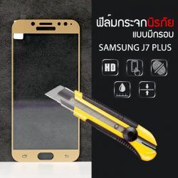 (มีกรอบ) กระจกนิรภัย-กันรอยแบบพิเศษ Samsung Galaxy J7 Plus ความทนทานระดับ 9H สีทอง
