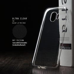 เคส Samsung Galaxy J2 Pro 2018 เคสนิ่ม ULTRA CLEAR พร้อมจุดขนาดเล็กป้องกันเคสติดกับตัวเครื่อง สีใส