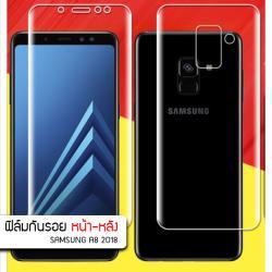 (แพ็คคู่) ฟิล์มกันรอย Samsung Galaxy A8 2018 แบบใส วัสดุ TPU (ด้านหน้า - หลัง)