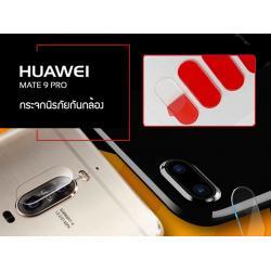 (ราคาแลกซื้อ เฉพาะลูกค้าที่สั่งเคสหรือฟิล์มกระจกหน้าจอ ภายในออเดอร์เดียวกัน) กระจกนิรภัยกันเลนส์กล้อง Huawei Mate 9 Pro