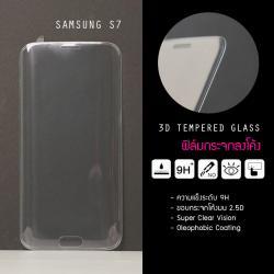 กระจกนิรภัย-กันรอย (แบบพิเศษ) ขอบมน 3D Samsung Galaxy S7 ความทนทานระดับ 9H (เต็มจอ โค้งรับหน้าจอ)