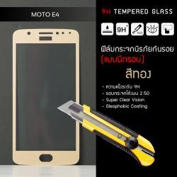 (มีกรอบ) กระจกนิรภัย-กันรอยแบบพิเศษ ( MOTO E4 ) ความทนทานระดับ 9H สีทอง