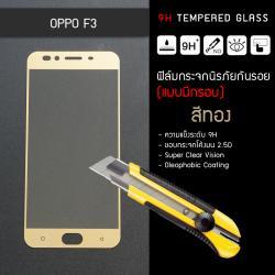 (มีกรอบ) กระจกนิรภัย-กันรอยแบบพิเศษ ขอบมน 2.5D OPPO F3 ความทนทานระดับ 9H สีทอง