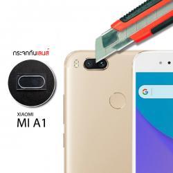 (ราคาแลกซื้อ เฉพาะลูกค้าที่สั่งเคสหรือฟิล์มกระจกหน้าจอ ภายในออเดอร์เดียวกัน) กระจกนิรภัยกันเลนส์กล้อง Xiaomi Mi A1