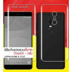 (แพ็คคู่) ฟิล์มกันรอย Xiaomi Redmi 5 Plus แบบใส วัสดุ TPU (ด้านหน้า - หลัง)