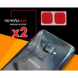 (แพ็ค 2 ชิ้น) กระจกนิรภัยกันเลนส์กล้อง Samsung Galaxy A8 2018