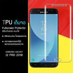 ฟิล์ม TPU เต็มจอ ใส ( Samsung Galaxy J2 Pro 2018 ) FULL COVERED FILM