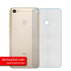 ฟิล์มกันรอยเคฟล่า (กันรอยนิ้วมือ) Xiaomi Redmi Note 5A Prime ด้านหลัง