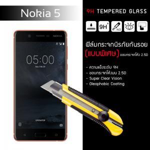 กระจกนิรภัย-กันรอย (แบบพิเศษ) ขอบมน 2.5D Nokia 5 ความทนทานระดับ 9H