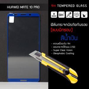 (มีกรอบ) กระจกนิรภัย-กันรอยแบบพิเศษ Huawei Mate 10 Pro ความทนทานระดับ 9H สีน้ำเงิน
