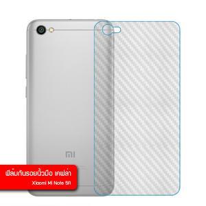 (ราคาแลกซื้อ เฉพาะลูกค้าที่สั่งเคสหรือฟิล์มกระจกหน้าจอ ภายในออเดอร์เดียวกัน) ฟิล์มกันรอยเคฟล่า (กันรอยนิ้วมือ) Xiaomi Redmi Note 5A ด้านหลัง