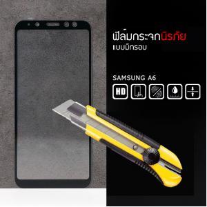 (มีกรอบ) กระจกนิรภัย-กันรอยแบบพิเศษ Samsung Galaxy A6 ความทนทานระดับ 9H สีดำ