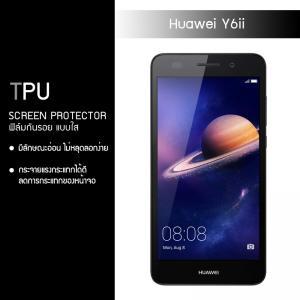 ฟิล์มกันรอย Huawei Y6II แบบใส (วัสดุ TPU)