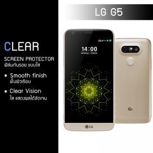 ฟิล์มกันรอย LG G5 แบบใส