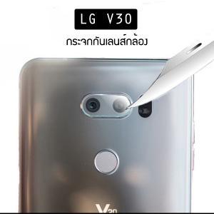 (ราคาแลกซื้อ เฉพาะลูกค้าที่สั่งเคสหรือฟิล์มกระจกหน้าจอ ภายในออเดอร์เดียวกัน) กระจกนิรภัยกันเลนส์กล้อง LG V30