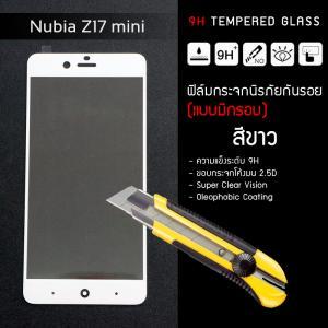 (มีกรอบ) กระจกนิรภัย-กันรอยแบบพิเศษ ขอบมน 2.5D ( Nubia Z17 mini ) ความทนทานระดับ 9H สีขาว