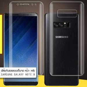 (แพ็คคู่) ฟิล์มกันรอย Samsung Galaxy Note 8 แบบใส วัสดุ TPU (ด้านหน้า - หลัง)