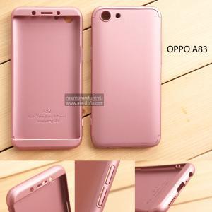 เคส OPPO A83 เคสแข็งแบบ 3 ส่วน ครอบคลุม 360 องศา (สีชมพู - ชมพู)