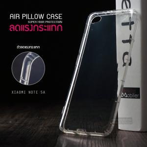 เคส Xiaomi Mi Note 5A เคสนิ่ม Slim TPU (Airpillow Case) เกรดพรีเมี่ยม เสริมขอบกันกระแทกรอบเคส ใส