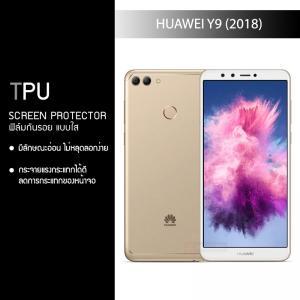 (ไม่เต็มจอ) ฟิล์มกันรอย Huawei Y9 (2018) แบบใส (วัสดุ TPU)