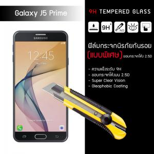 กระจกนิรภัย-กันรอย (แบบพิเศษ) ขอบมน 2.5D Samsung Galaxy J5 Prime ความทนทานระดับ 9H