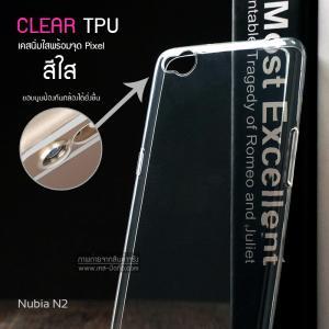 เคส Nubia N2 เคสนิ่ม Clear TPU (ขอบนูนกันกล้อง) พร้อมจุด Pixel ด้านในป้องกันเคสติดกับตัวเครื่อง สีใส
