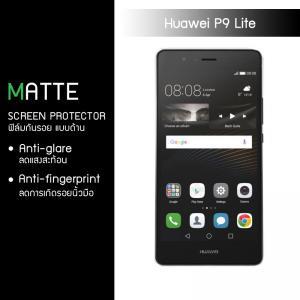 ฟิล์มกันรอย Huawei P9 Lite แบบด้าน