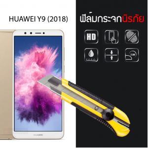 กระจกนิรภัย-กันรอย ( Huawei Y9 2018 ) ขอบลบคม 2.5D