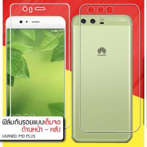 (แพ็คคู่) ฟิล์มกันรอย Huawei P10 Plus แบบใส (เต็มจอ) วัสดุ TPU (ด้านหน้า - หลัง)