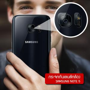 (ราคาแลกซื้อ เฉพาะลูกค้าที่สั่งสินค้าตั้งแต่ 1 ชิ้นขึ้นไปภายในออเดอร์เดียวกัน) กระจกนิรภัยกันเลนส์กล้อง Samsung Galaxy Note 5