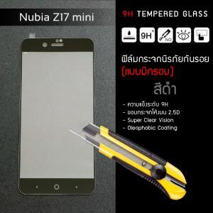 (มีกรอบ) กระจกนิรภัย-กันรอยแบบพิเศษ ขอบมน 2.5D ( Nubia Z17 mini ) ความทนทานระดับ 9H สีดำ