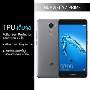 ฟิล์ม TPU เต็มจอ ใส ( Huawei Y7 Prime) FULL COVERED FILM