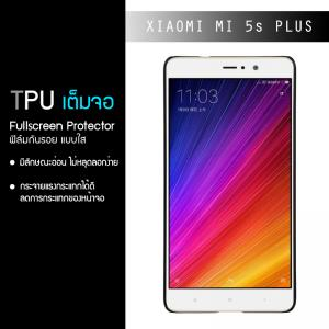 (แบบเต็มจอ) ฟิล์มกันรอย Xiaomi MI 5s Plus แบบใส (วัสดุ TPU) *** โปรดดูการลอกฟิล์มในรายละเอียดสินค้า***