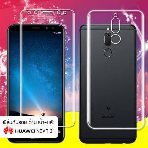 (แพ็คคู่) ฟิล์มกันรอย Huawei Nova 2i แบบใส (เต็มจอ) วัสดุ TPU (ด้านหน้า - หลัง)