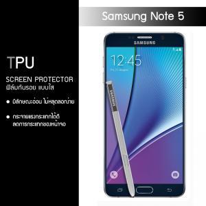 ฟิล์มกันรอย Samsung Galaxy Note5 แบบใส (วัสดุ TPU)