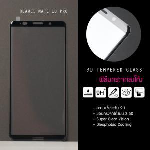 กระจกนิรภัย-กันรอย (แบบพิเศษ) ขอบมน 3D Huawei Mate 10 Pro ความทนทานระดับ 9H (เต็มจอ โค้งรับหน้าจอ) สีดำ